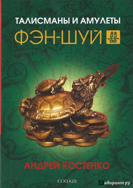 Иллюстрация 1 из 3 для Талисманы и амулеты Фэн-Шуй - Андрей Костенко | Лабиринт - книги. Источник: Кофе с корицей