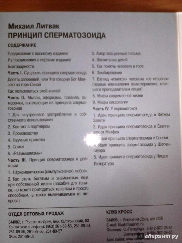 Иллюстрация 1 из 3 для Принцип сперматозоида (CDmp3) - Михаил Литвак | Лабиринт - аудио. Источник: sv