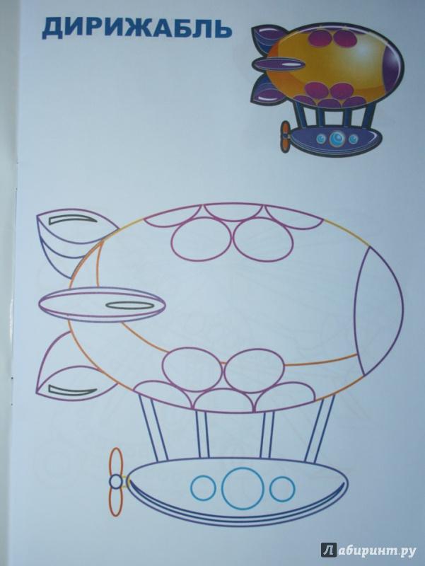 Иллюстрация 1 из 7 для Транспорт   Лабиринт - книги. Источник: Рудис  Александра