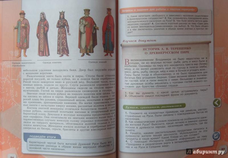 россии гдз история часть 1