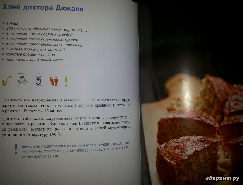 Рецепты дюкана для мультиварки пьер дюкан