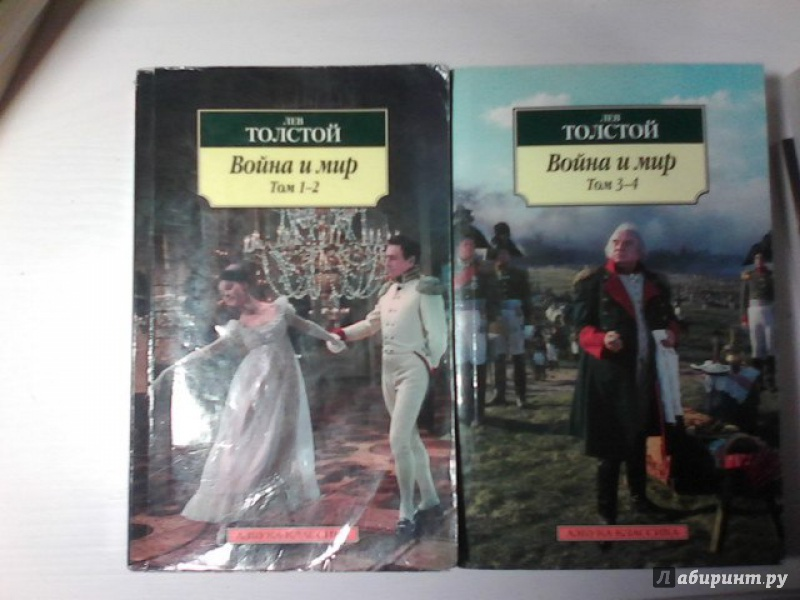 Иллюстрация 1 из 8 для Война и мир. Комплект из 2-х книг - Лев Толстой | Лабиринт - книги. Источник: Пешкова  Аксана