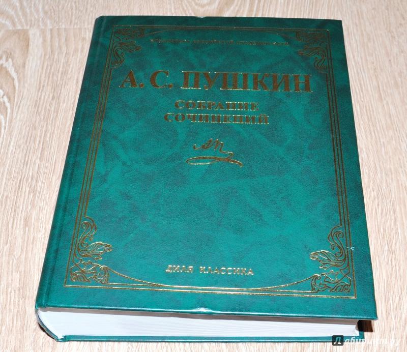 Иллюстрация 1 из 15 для Собрание сочинений - Александр Пушкин   Лабиринт - книги. Источник: leo tolstoy