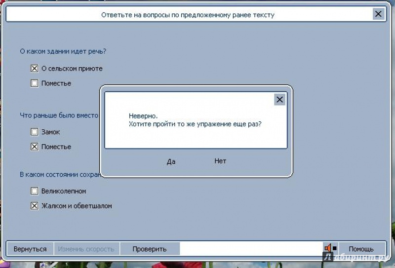 Иллюстрация 1 из 4 для Скорочтение. Эффективный тренажер (CDpc) | Лабиринт - софт. Источник: Virchenko  Lenka