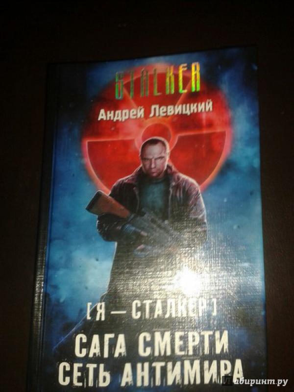 Андрей левицкий сага смерти
