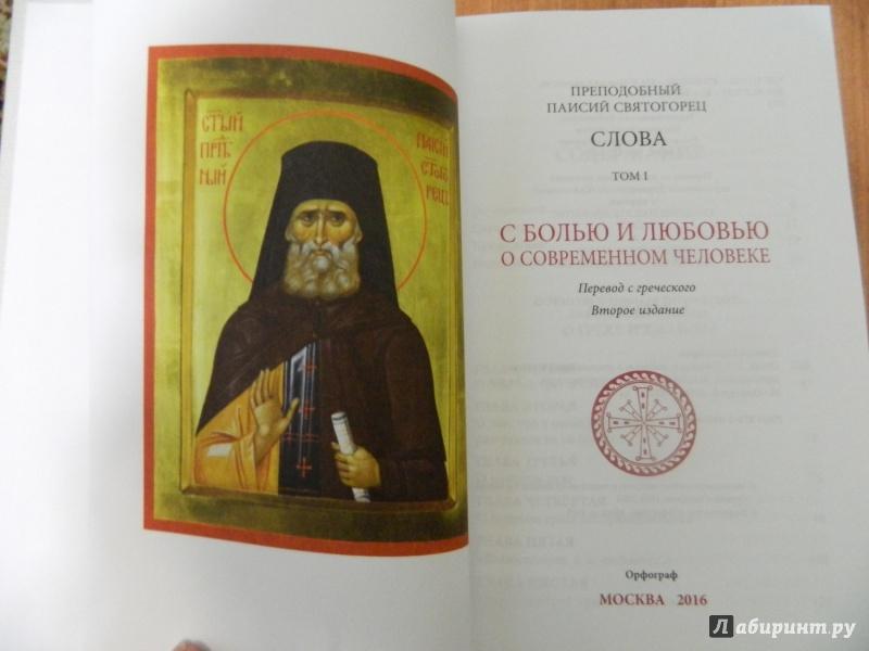 Паисий святогорец книги 5 томов скачать