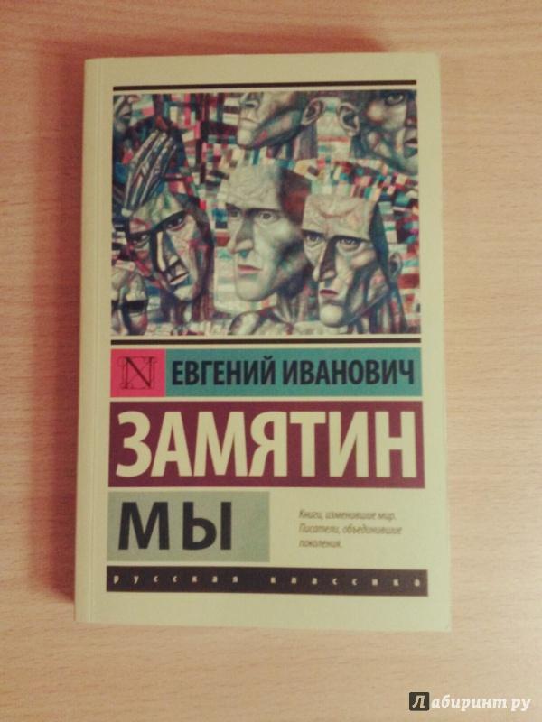 Иллюстрация 22 из 27 для Мы - Евгений Замятин Лабиринт - книги. Источник: Астанкевич Константин
