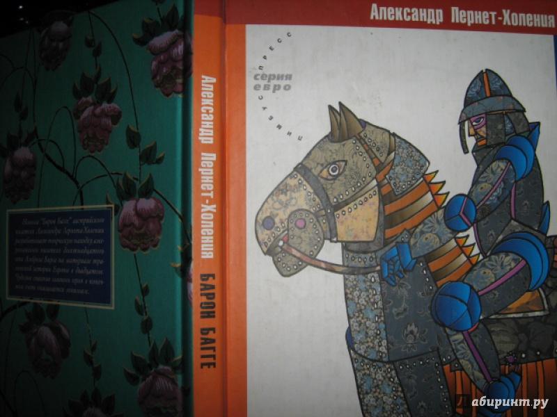 Иллюстрация 1 из 4 для Барон Багге - Александр Лернет-Холения   Лабиринт - книги. Источник: Finese