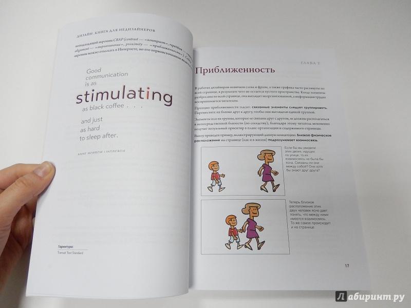 Электронная книга о дизайне книг