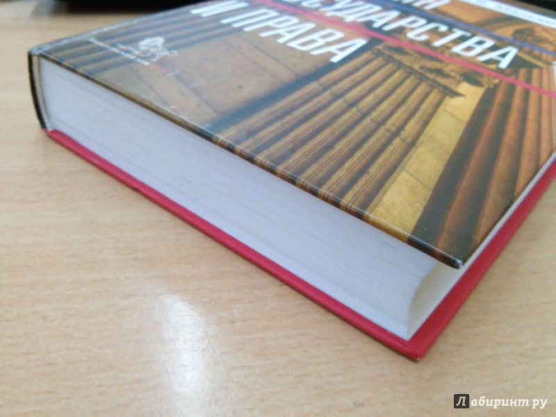 Матузов малько учебник теория государства и права