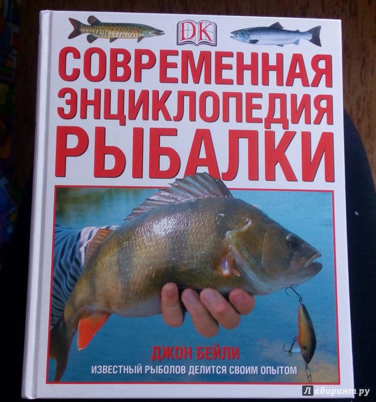 прочитать книги для рыбалки