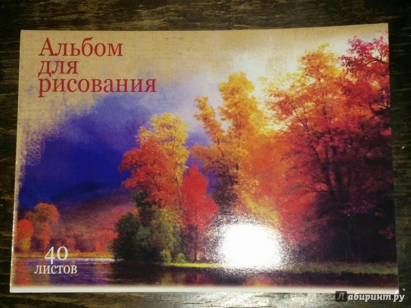 """Иллюстрация 1 из 3 для Альбом для рисования А4 """"Пейзаж"""" (40 листов) (33813-12)   Лабиринт - канцтовы. Источник: Gewdron"""