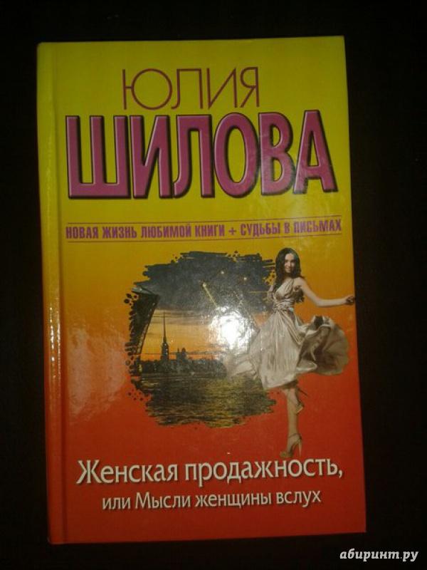 Иллюстрация 1 из 9 для Женская продажность, или Мысли женщины вслух - Юлия Шилова | Лабиринт - книги. Источник: Меринов  Кирилл