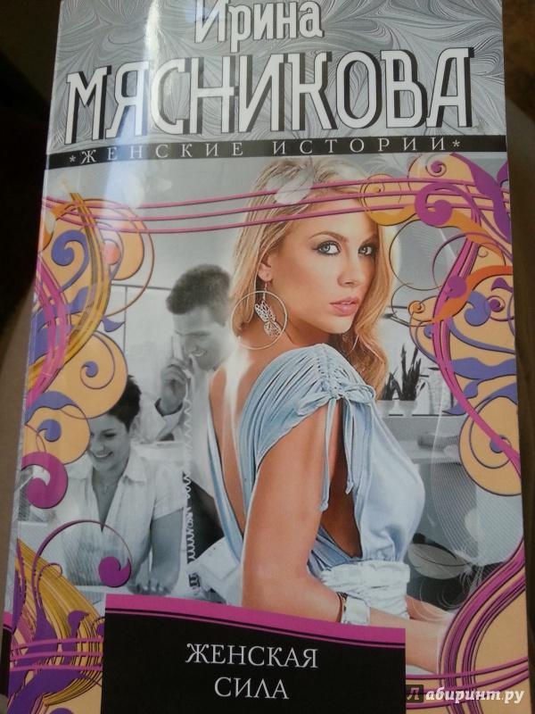 Иллюстрация 1 из 7 для Женская сила - Ирина Мясникова | Лабиринт - книги. Источник: А-нюта