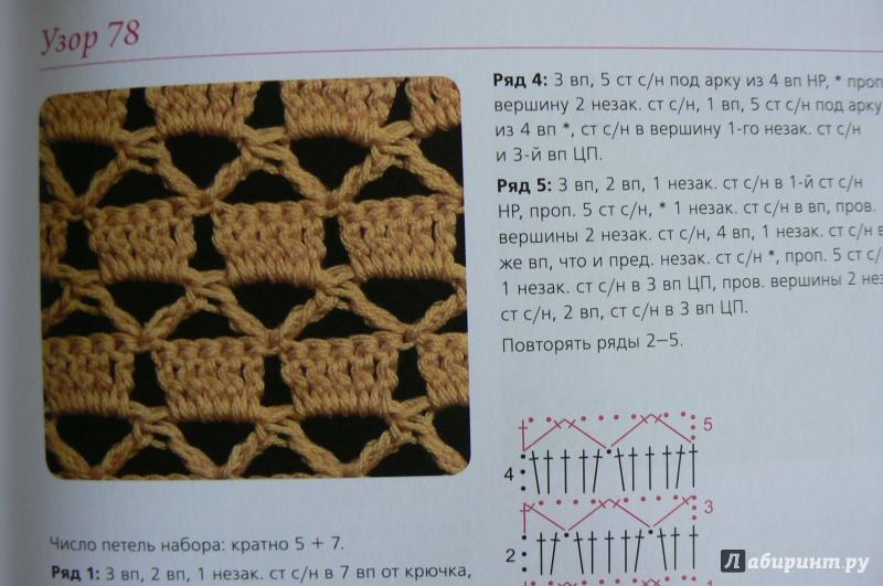 Наниашвили 250 узоров вязание крючком 78