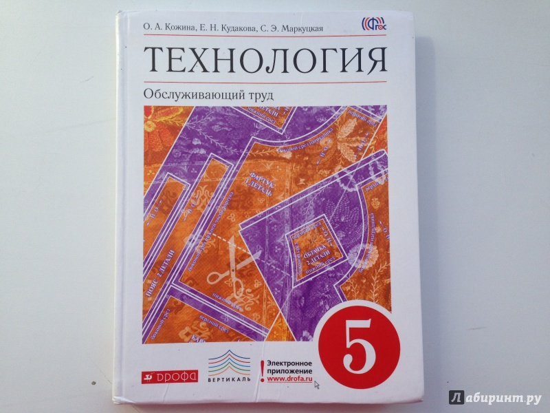 ГДЗ по технологии 5 класс для девочек Синица Симоненко учебник
