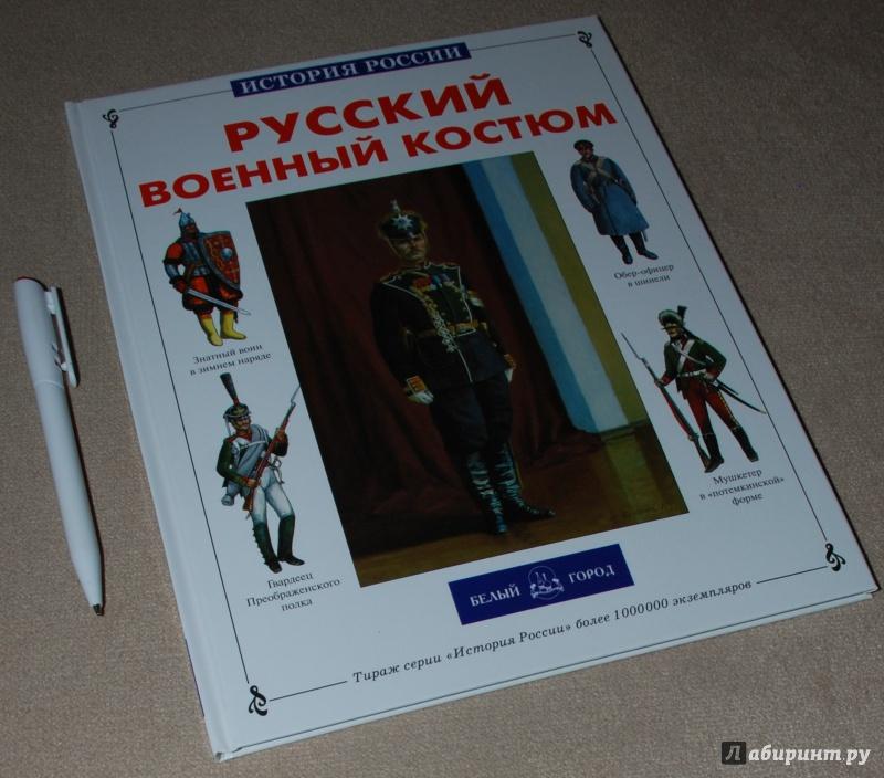 Иллюстрация 1 из 18 для Русский военный костюм - Юрий Каштанов | Лабиринт - книги. Источник: Книжный кот