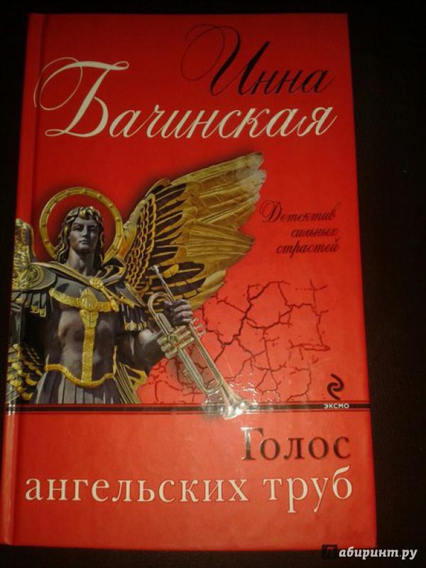 Иллюстрация 1 из 8 для Голос ангельских труб - Инна Бачинская | Лабиринт - книги. Источник: Меринов  Кирилл