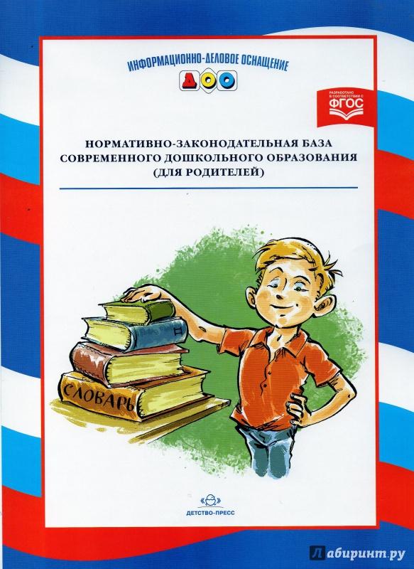 Иллюстрация 1 из 8 для Нормативно-законодательная база современного дошкольного образования (для родителей) | Лабиринт - книги. Источник: Фирсова  Наталья