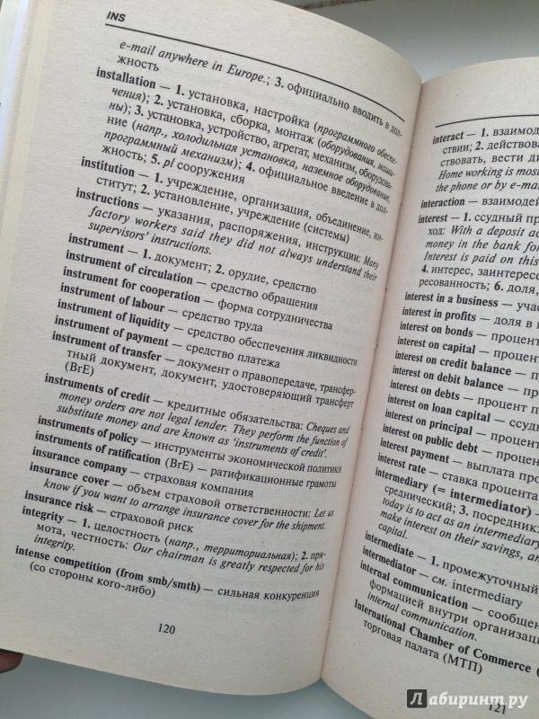 Иллюстрация 1 из 8 для Англо-русский учебный словарь по экономике и бизнесу - Осечкин, Романова   Лабиринт - книги. Источник: Поташкина  Ольга