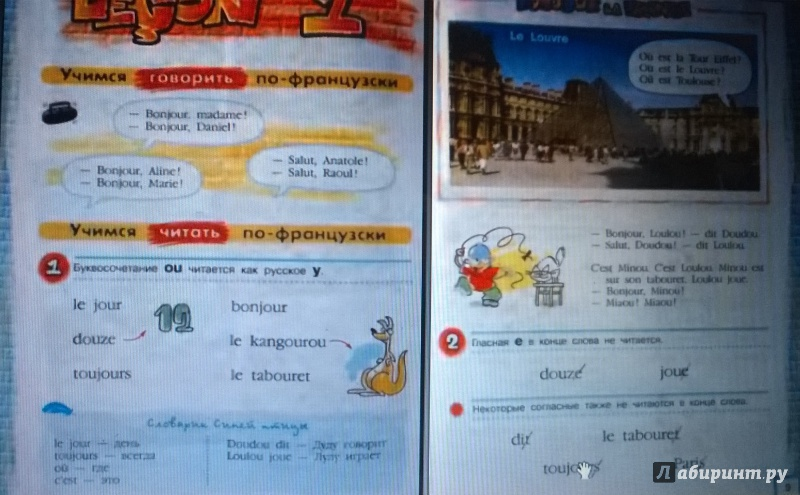 Французскому 1 по часть гдз языку класс 2