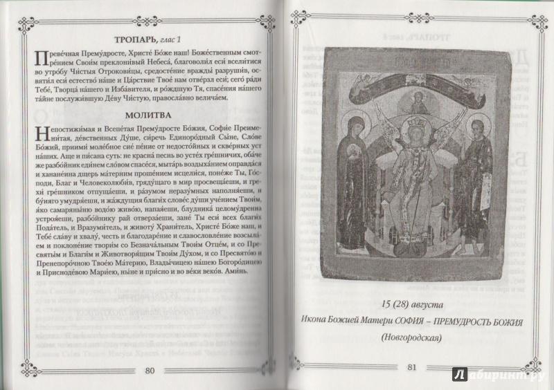 Книга молитва слов133
