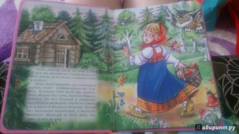 Иллюстрация 1 из 7 для Для мальчиков и девочек. Три медведя | Лабиринт - книги. Источник: Подольская  Татьяна