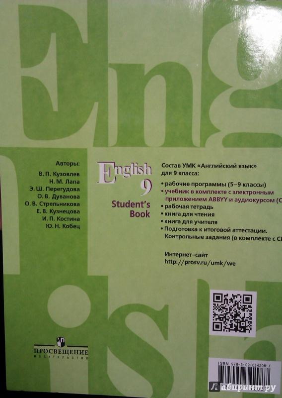 Онлайн книга по английскому языку 9 класс кузовлев