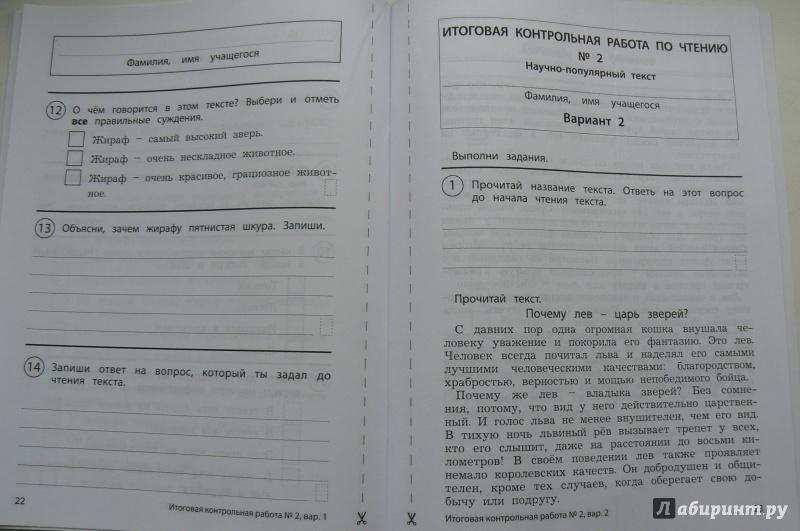 Тест по литературе класс на тему Итоговая контрольная работа  Итоговые контрольные работы по литературе 10 класс
