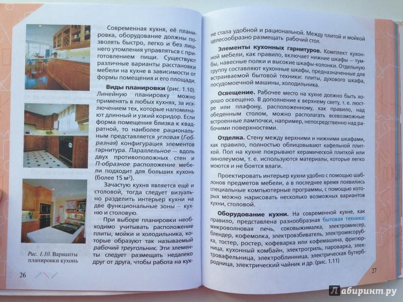 Учебник Кожинов По Водоподготовке