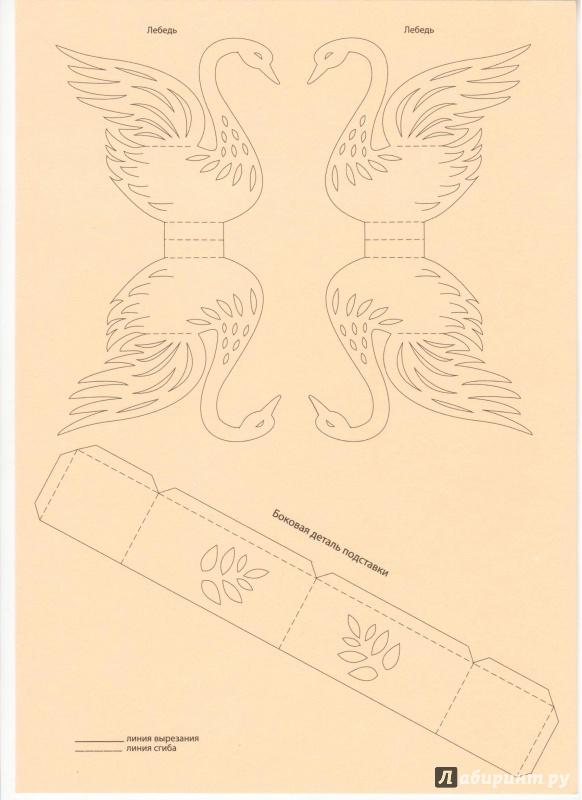 Резные открытки зульфия дадашова