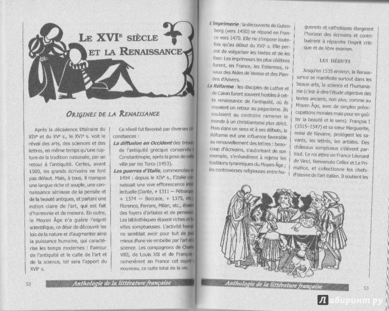 Иллюстрация 1 из 12 для Хрестоматия по французской литературе   Лабиринт - книги. Источник: yasmeenka