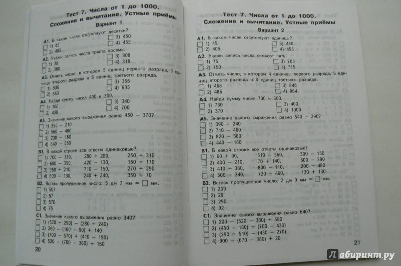 Гдз контрольно-измерительные материалы по математике 2 класс