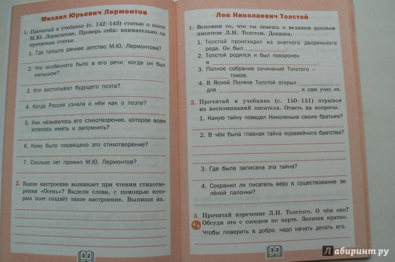 Гдз по литературе 4 класса в рабочей тетради
