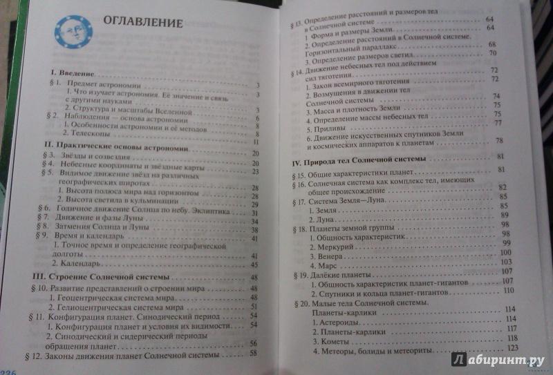 Воронцов-Вельяминов Б.А. Астрономия. Учебник для 11 класса