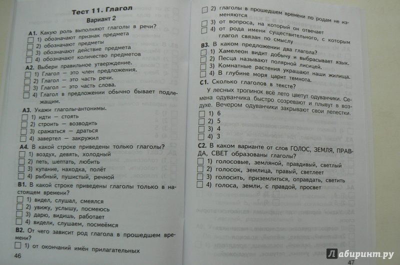 По 3 ким языку гдз никифорова русскому в.в класс