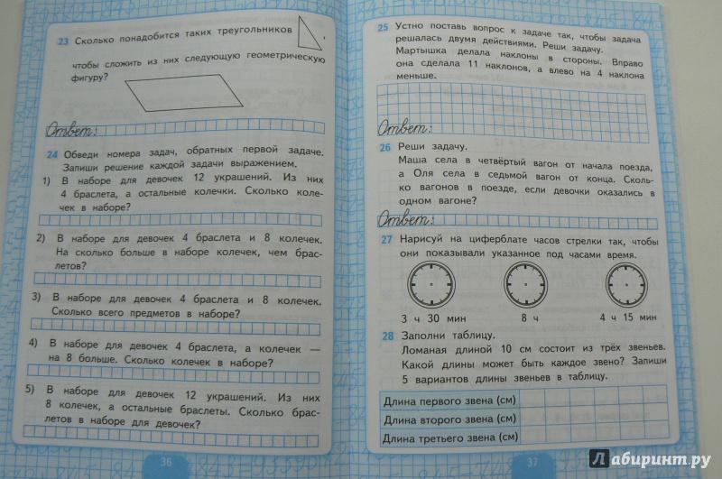 Решебник рабочей тетради по математике 2 класс кремнева