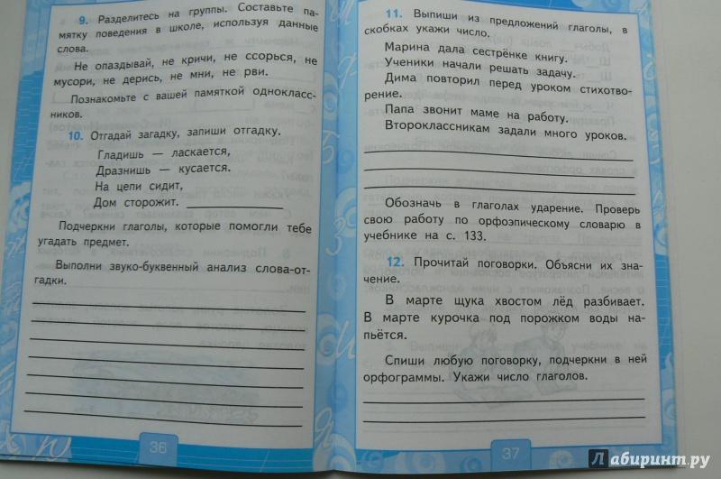 язык руский рабочая гдз 2класс1часть тетрадь
