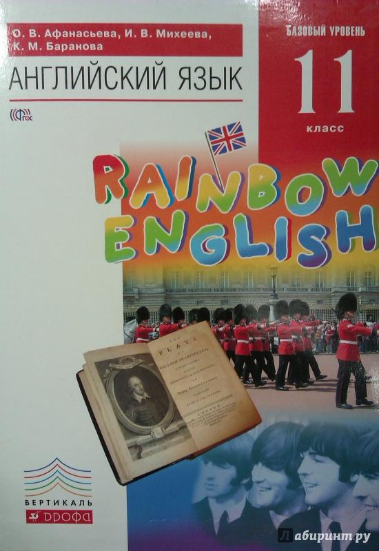 Иллюстрация 1 из 21 для Английский язык. Rainbow English. 11 класс. Учебник. Базовый уровень. Вертикаль. ФГОС - Афанасьева, Михеева, Баранова | Лабиринт - книги. Источник: Никонов Даниил