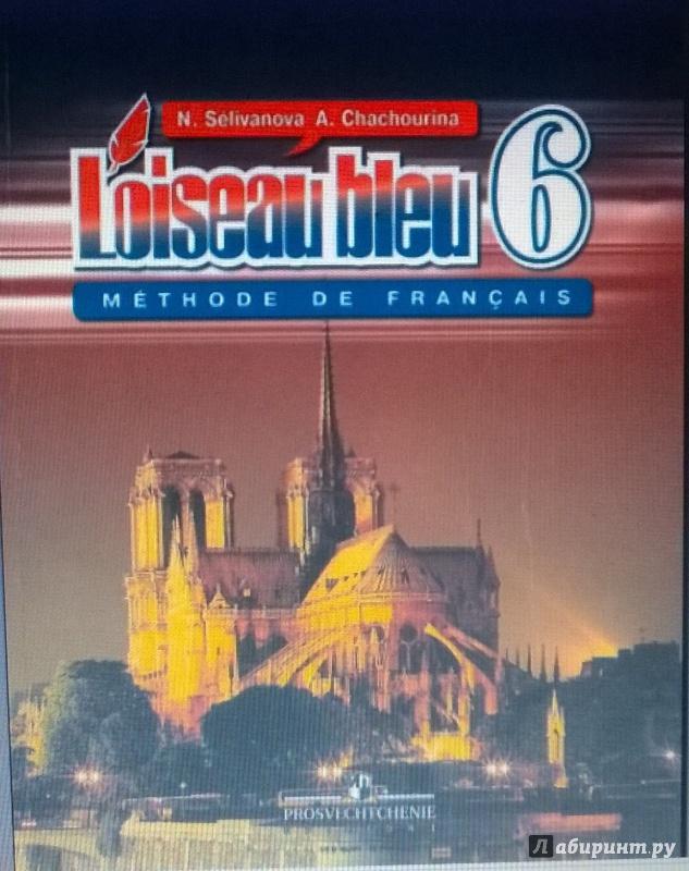 Решебники по французскому онлайн