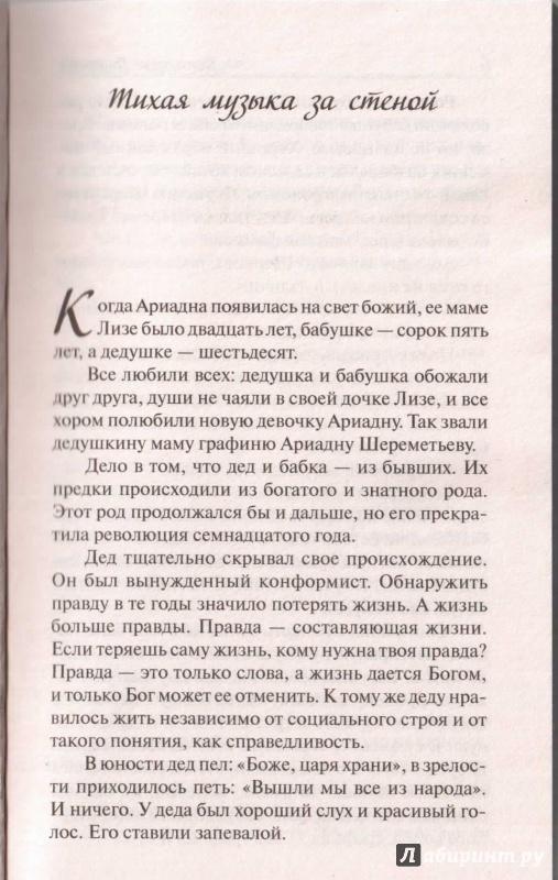 Иллюстрация 1 из 11 для Тихая музыка за стеной - Виктория Токарева | Лабиринт - книги. Источник: Маттиас