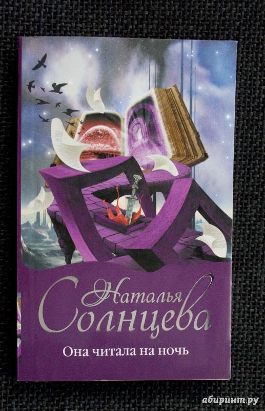 Иллюстрация 1 из 9 для Она читала на ночь - Наталья Солнцева | Лабиринт - книги. Источник: Кутукова  Галина