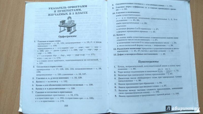 Гдз 6 купалова практика язык практика класс русский