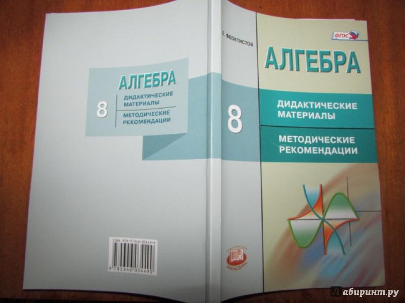 Алгебра дидактические гдз