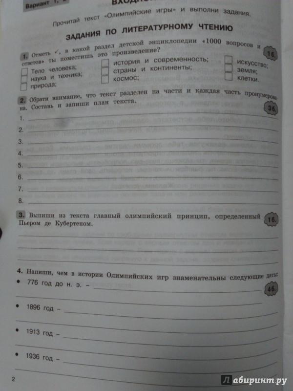 О.а.холодова по класс гдз работы комплексные 3 текстам