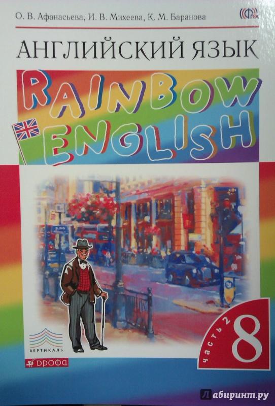 Учебник по инглишу гдз