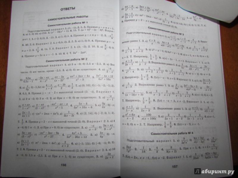 Гдз дидактический материал по математике феоктистов 8 класс