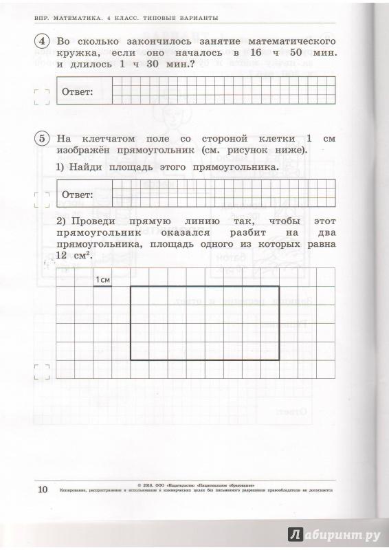 Скачать впр по математике 6 класс с ответами 2017 год все варианты с ответами