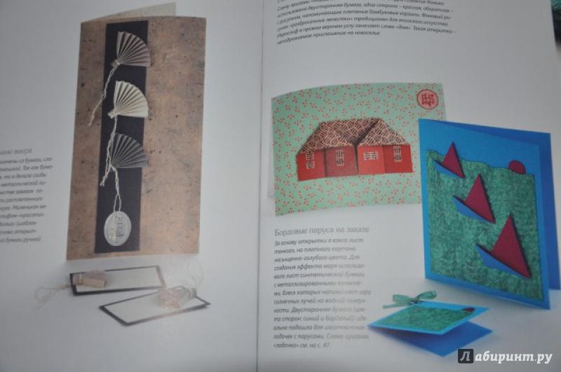 Книжный лабиринт открытки 88