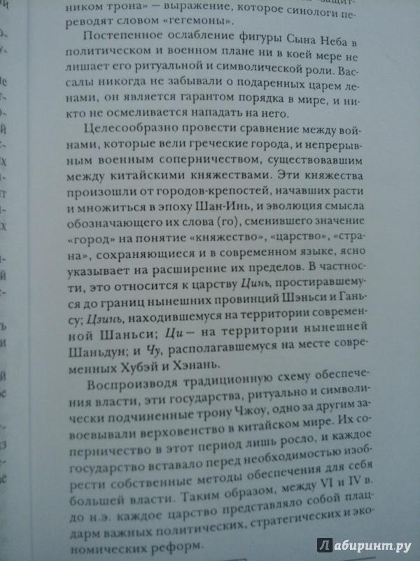 Иллюстрация 1 из 4 для Классический Китай - Иван Каменарович | Лабиринт - книги. Источник: Мошков Евгений Васильевич